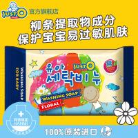 【当当自营】JUSTO韩国原装进口婴儿宝宝专用洗衣皂180g(花香味)
