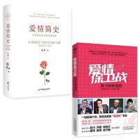 爱情保卫战(保卫你的爱情)+爱情简史(人类进化史中的两性博弈)(套装共2册)
