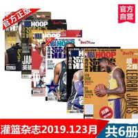 【正版新刊】NBA灌篮杂志2019年1+2+3+5+6期 共5本打包 2019年1月上下+2月上+3月上下 六本 当代