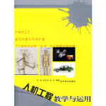 【RT5】人机工程教学与运用 徐涵,刘俊杰,陈炜著 辽宁美术出版社 9787531439868