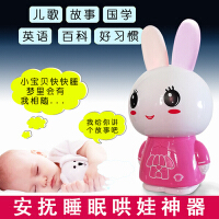 小兔子早教机音乐播放器婴儿童故事机0-3岁充电玩具宝宝听歌神器