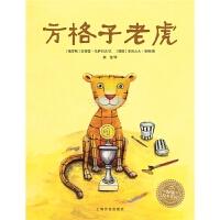 正版全新 海豚绘本花园:方格子老虎(平)(新版)