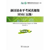 新汉语水平考试真题集HSK(五级) 2012版