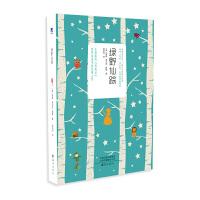 绿野仙踪【新课标文库--青少年经典大阅读】