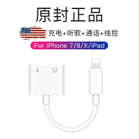 苹果7耳机转接头iPhone/7/8/plus/X转换头二合一充电听歌转换器线转接线i7p8p原装iPhoneX手机分