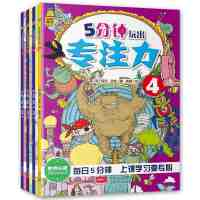 C 5分钟玩出专注力训练书全套4册装 2-3-8-10岁 逻辑思维训练 注意力训练书 儿童智力开发 幼儿游戏找不同97