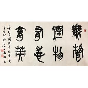 苏士澍《篆书书法》中书协主席