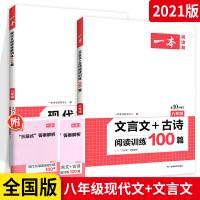 一本古诗文阅读技能训练100篇+现代文阅读技能训练100篇八年级2本 初中语文诗词鉴赏阅读理解组合专项训练 初二语文阅