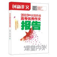 创新作文 2019年全国各省高考作文报告 课堂内外