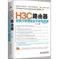 【全新直发】H3C路由器配置与管理完全手册(第二版) 王达