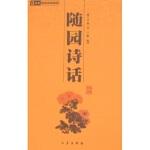 正版全新 6元本中华国学百部:随园诗话