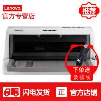 联想(Lenovo)针式打印机 DP-515(85列平推)快递单出库单打印机