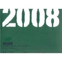 2008北京奥运―北京奥林匹克公园及五棵松文体育中心规划设计方案征集*9787112055562 北京市规划委员会