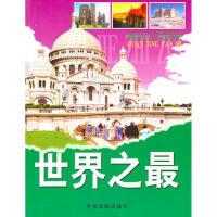 【正版直发】360度全景探秘-世界之 墨人 9787104024071 中国戏剧出版社