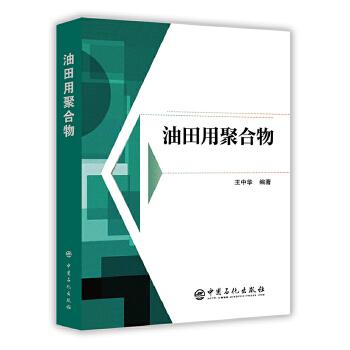 【全新正版】油田用聚合物 王中华著 9787511449436 中国石化出版社有限公司