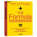 现货 巴拉巴西成功定律 爆发爱因斯坦相对论网络科学新研究揭示成功的5大普适定律 励志书籍