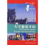 大学葡萄牙语(1)(配光盘) 叶志良著 9787560087955 外语教学与研究出版社