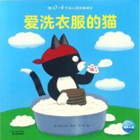 【全新直发】0-4岁幼儿猜猜翻翻书爱洗衣服的猫 (日)高木三五 著绘;安可 译