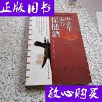 [二手旧书9成新]中老年滋补保健酒 /张英 中国轻工业出版社
