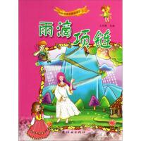 w开心果快乐阅读童话:雨滴项链 王冠颖 连环画出版社 9787505624863