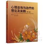 万千心理・心理咨询与治疗的理论及实践(第八版)