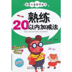 学前儿童数学练习――熟练20以内加减法