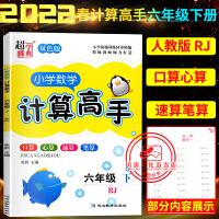 计算高手六年级上册人教版RJ2021秋口算心算速算笔算天天练强化专项作业