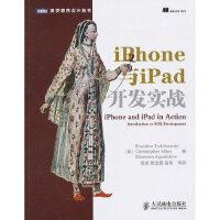 iPhone与iPad开发实战 [美]Brandon Trebitowski Christopher Allen Sha
