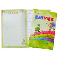 儿童画图写话本1-2年级田字格语文小学生练字本看图写日记本 两本装