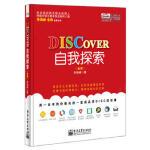 正版图书-MLS-DISCOVER自我探索(全彩) 9787121233159 电子工业出版社 知礼图书专营店