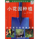 【新书店正版】绿手指丛书----小花园种植菲尔・克莱顿湖北科学技术出版社9787535240880