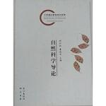 《自然科学导论》舒红跃 娄兆文长江出版社9787549212569