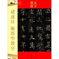 天下墨��-褚遂良-雁塔圣教序吉林文史出版社 吉林文史出版社9787547220337