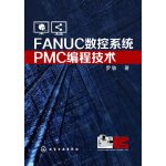 FANUC数控系统PMC编程技术