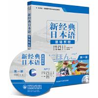 新经典日本语基础教程(第一册)