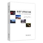 旅游与国家公园――发展、历史与演进的国际视野