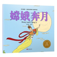绘本森林-中国民间神话故事之《嫦娥奔月》