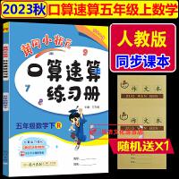 黄冈小状元口算速算五年级上册北师版2021秋