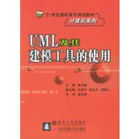 UML及其建模工具的使用