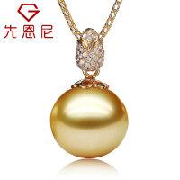 先恩尼 珍珠 黄18K金镶钻扣头 金色珍珠项链/吊坠 海水珍珠项链 附证书 LSZZ161
