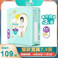 [当当自营]帮宝适 日本进口一级帮宝适拉拉裤 加加大号XXL30片(适合15kg以上) 大包装