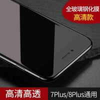 iPhone7Plus钢化膜9D苹果全屏覆盖5d全包边4D抗蓝光i8手机玻璃