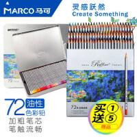 MARCO马可7100油性彩铅笔48色马克72色成人画画手绘彩色铅笔小学生用24/36色绘画美术用品涂色笔彩铅套装