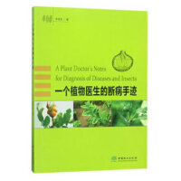 一个植物医生的断病手迹 李明远 中国林业出版社 9787503893438