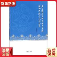 康巴藏族民间表演艺术的精神内涵与文化功能 袁联波 9787104046257 中国戏剧出版社
