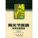 骨关节疾病影像诊断图谱吴振华,徐德永安徽科学技术出版社9787533717834