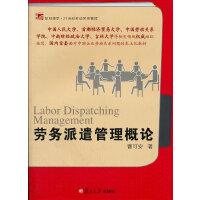 劳务派遣管理概论(博学.21世纪劳动关系管理系列)