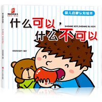 婴儿启蒙认知绘本(全4册)