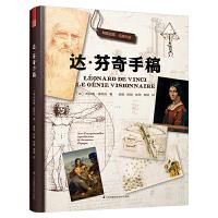 达芬奇手稿(逝世500周年巨献!百道好书,天才密码。)