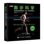 跑步科学 优化跑者运动表现的技术体能营养和康复指导